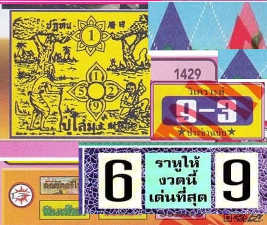 thai lottery 4 pc paper tips