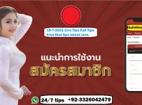 thai ;lottery vip tips