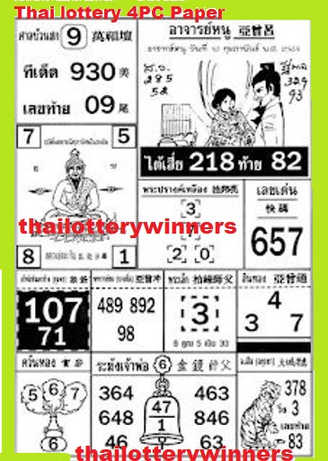 thai lottery 4pc
