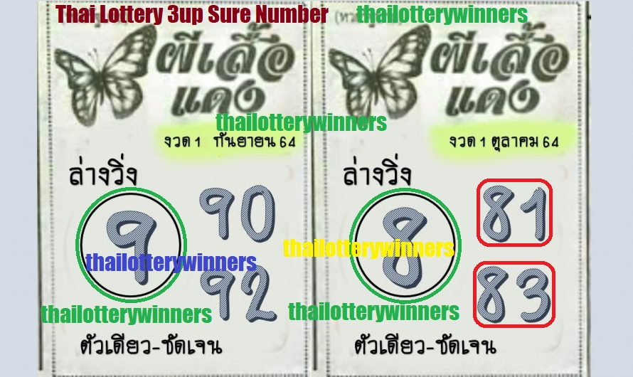 thai lottery 3up