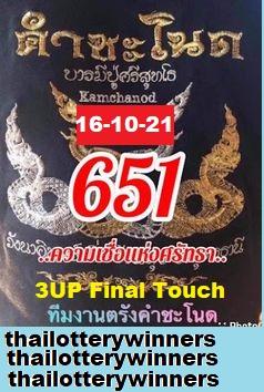 thai lottery win tips